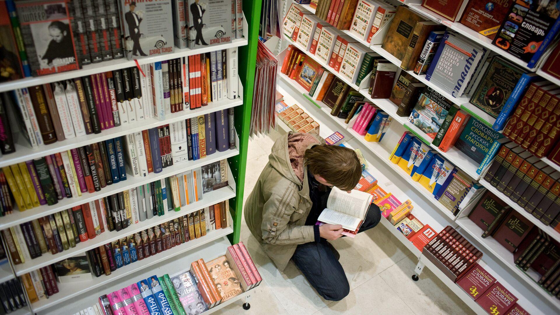 Книжный магазин - РИА Новости, 1920, 12.06.2021