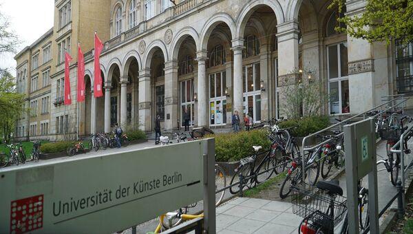 Берлинский Университет искусств на Бундес-аллее в Берлине
