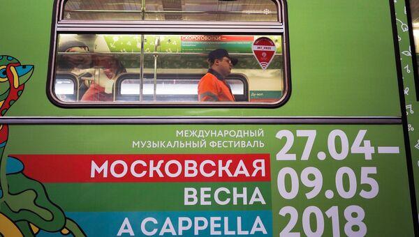 Пуск тематического поезда метро Московская весна A Cappella. Архивное фото