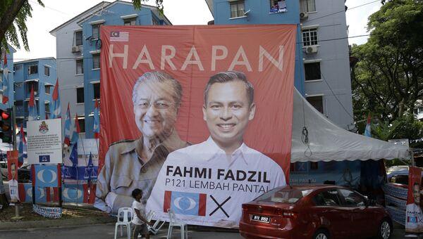 Плакат с изображением бывшего Премьер-министро Малайзии Махатхира Мохамады на улице в Куала-Лумпуре в Малайзии. 10 мая 2018