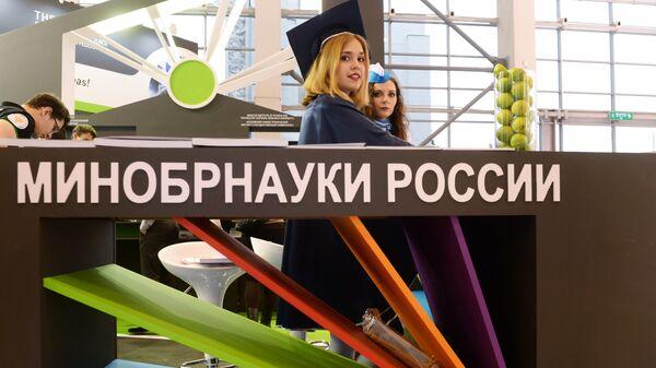Стенд министерства образования и науки РФ