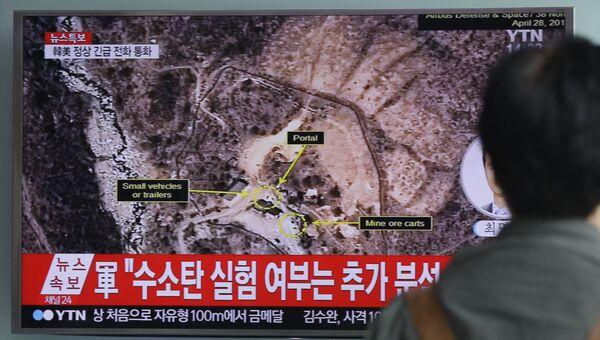 Трансляция новостей о ядерных испытаниях на полигоне Пхунгери, КНДР
