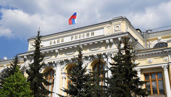 Флаг на здании Центрального банка РФ