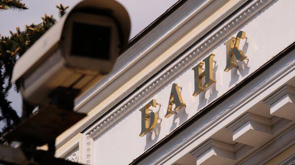 Вывеска на здании Центрального банка РФ. Архивное фото