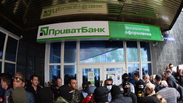 Филиал украинского банка Приватбанк