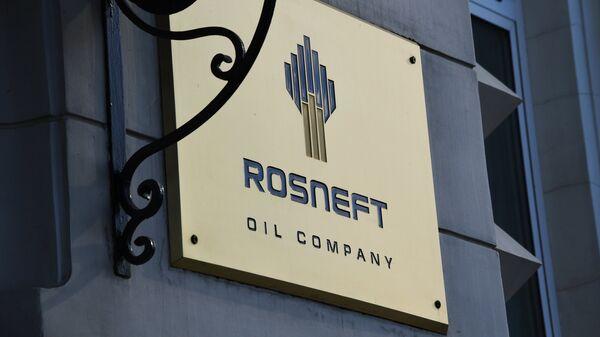 Табличка на здании компании Роснефть