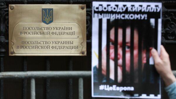 Акция у здания посольства Украины в Москве в поддержку журналиста Кирилла Вышинского. Архивное фото
