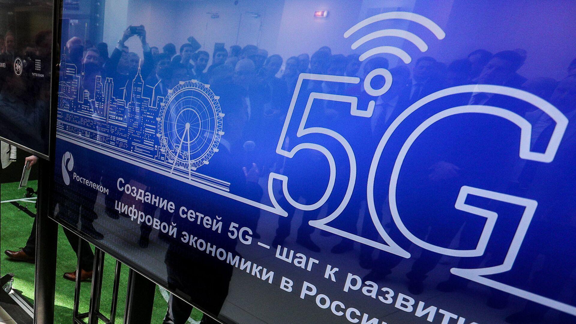 Открытие опытной зоны сети нового поколения технологии 5G в Иннополисе  - РИА Новости, 1920, 16.10.2020