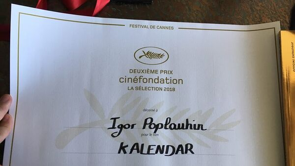 Диплом режиссера Игоря Поплаухина за фильм Календарь