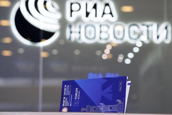 Стенд РИА Новости на Санкт-Петербургском международном экономическом форуме