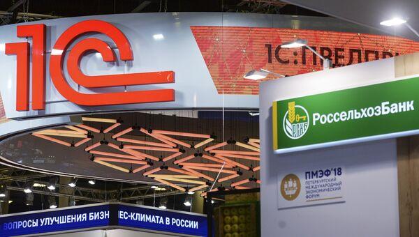 Павильоны компании 1С и Россельхозбанка на Санкт-Петербургском международном экономическом форуме 2018