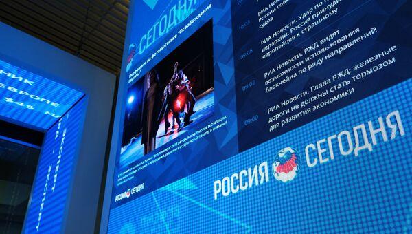 Стенд МИА Россия сегодня. Архивное фото