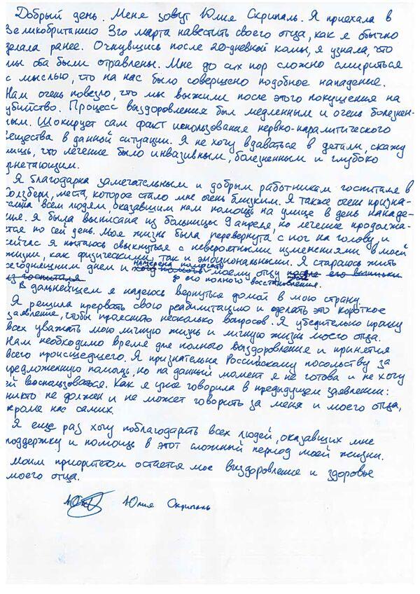 Скан рукописного обращения на русском языке Юлии Скрипаль, записанный в Лондоне, Великобритания. 23 мая 2018