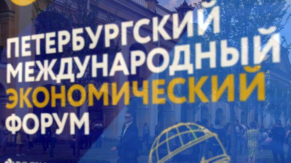 Уличный щит с символикой Петербургского международного экономического форума