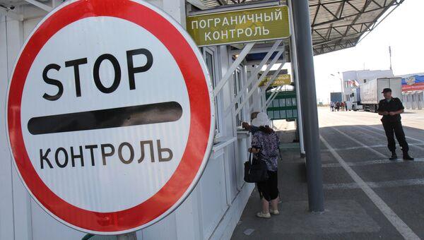 Пограничный контроль на пункте пропуска Армянск российско-украинской границы. Архивное фото
