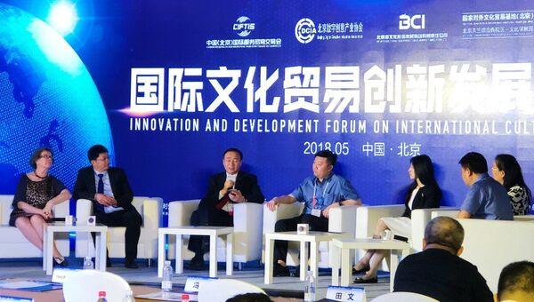 Форум инноваций и развития в международной культурной торговле в Пекине