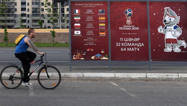 Велосипедист в Казани перед предстоящем чемпионатом мира по футболу 2018