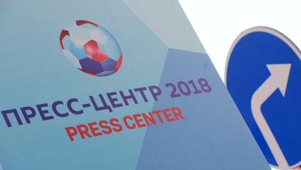Информационный баннер пресс-центра чемпионата мира по футболу FIFA 2018