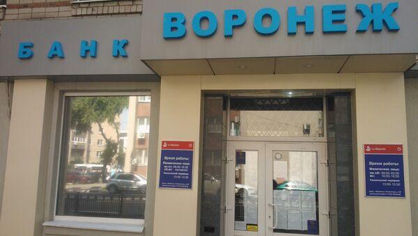 Банк воронеж суд центр взыскания задолженности москва отзывы