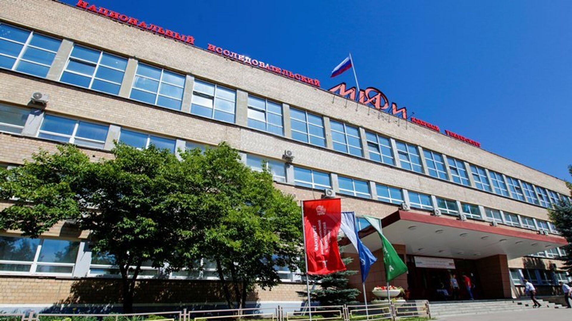 Национальный исследовательский ядерный университет МИФИ - РИА Новости, 1920, 14.09.2021