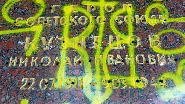 Могила Героя Советско Союза Николая Кузнецова, оскверненная неизвестными вандалами, на Холме Славы во Львове. 21 июня 2018