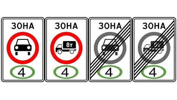 Образцы новых дорожных знаков