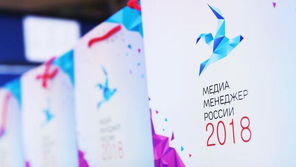Пакеты с символикой премии Медиа-Менеджер России-2018