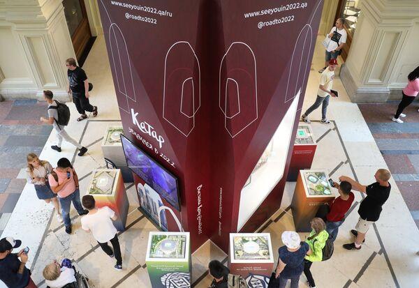 Посетители на выставке футбольной атрибутики Qatar @RoadTo2022 Exhibition в ГУМе в Москве