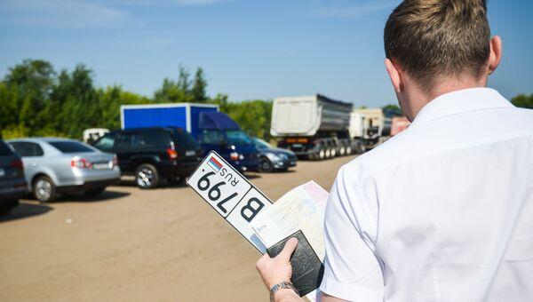 Автовладелец, получивший номерной знак в одном из отделов регистрации транспортных средств ГИБДД по Москве. Архивное фото