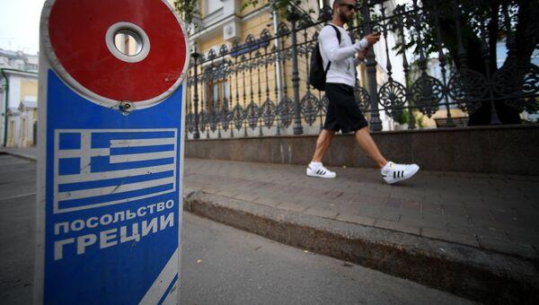 Посольство Греции в Москве. Архивное фото