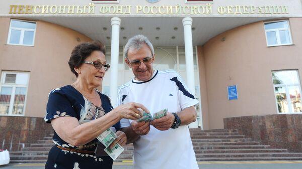 Пенсионеры возле отделения пенсионного фонда России