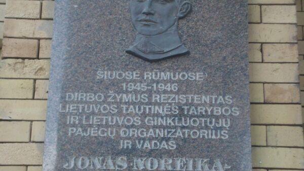 Мемориальная доска Йонасу Норейке на фасаде Библиотеки Академии наук имени Врублевских