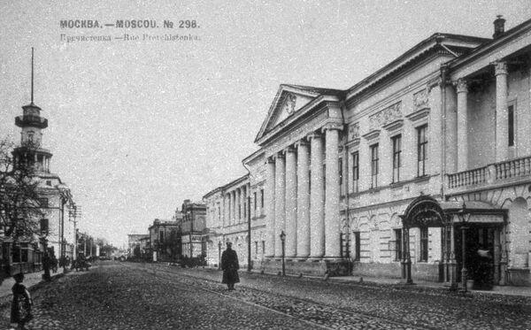 Дом князей Долгоруковых на ул. Пречистенка в Москве. Ныне Академия художеств