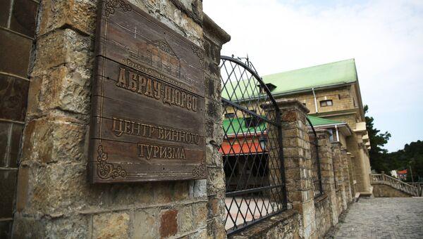 Центр винного туризма в селе Абрау-Дюрсо в Краснодарском крае