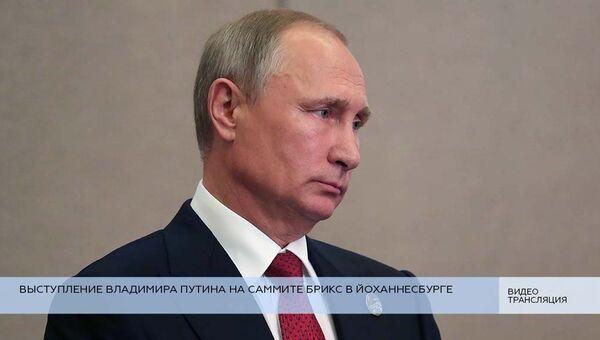 LIVE: Выступление Путина на саммите БРИКС в Йоханнесбурге