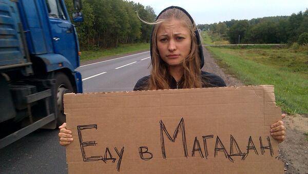 По дороге в Магадан