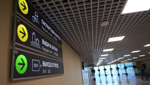Указатели в зале нового терминала аэропорта Домодедово