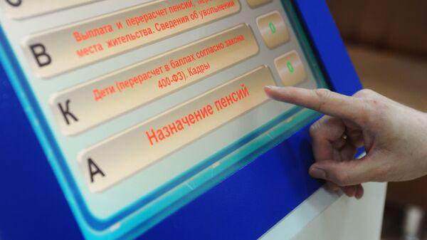 Терминал электронной очереди в клиентском зале Пенсионного фонда России
