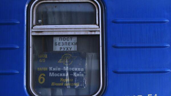 Табличка с номером вагона в окне поезда №005 Украина по маршруту Москва-Киев на перроне Центрального вокзал в Киеве