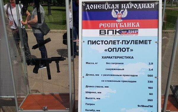 Пистолет-пулемет Оплот на выставке в ДНР