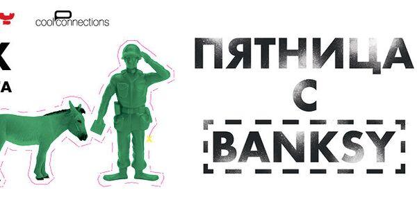 Афиша Пятница с Banksy