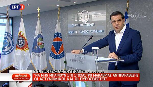Премьер-министр Греции Алексис Ципрас во время выступления по вопросам реформы системы гражданской обороны. 9 августа 2018