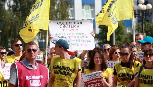 Дольщики Urban Group на митинге в Красногорске. 12 августа 2018
