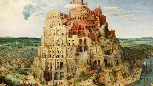 Репродукция картины Питера Брейгеля Старшего Вавилонская башня