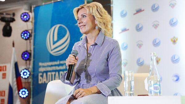 Официальный представитель министерства иностранных дел России Мария Захарова во время брифинга в Светлогорске. 15 августа 2018
