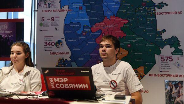 Волонтеры и посетитель в предвыборном штабе Сергея Собянина