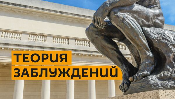 Теория заблуждений: Александр Солженицын