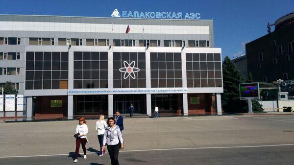 Вход на площадку Балаковской АЭС
