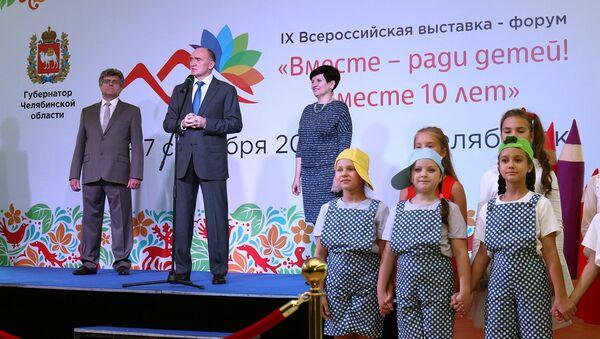 В Челябинске стартовал форум Вместе - ради детей! Вместе 10 лет