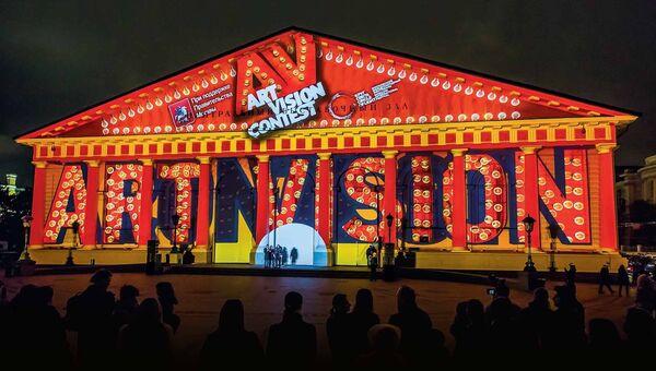 Международный конкурс видеомэппинга и виджеинга Арт Вижн в рамках московского международного фестиваля Круг света